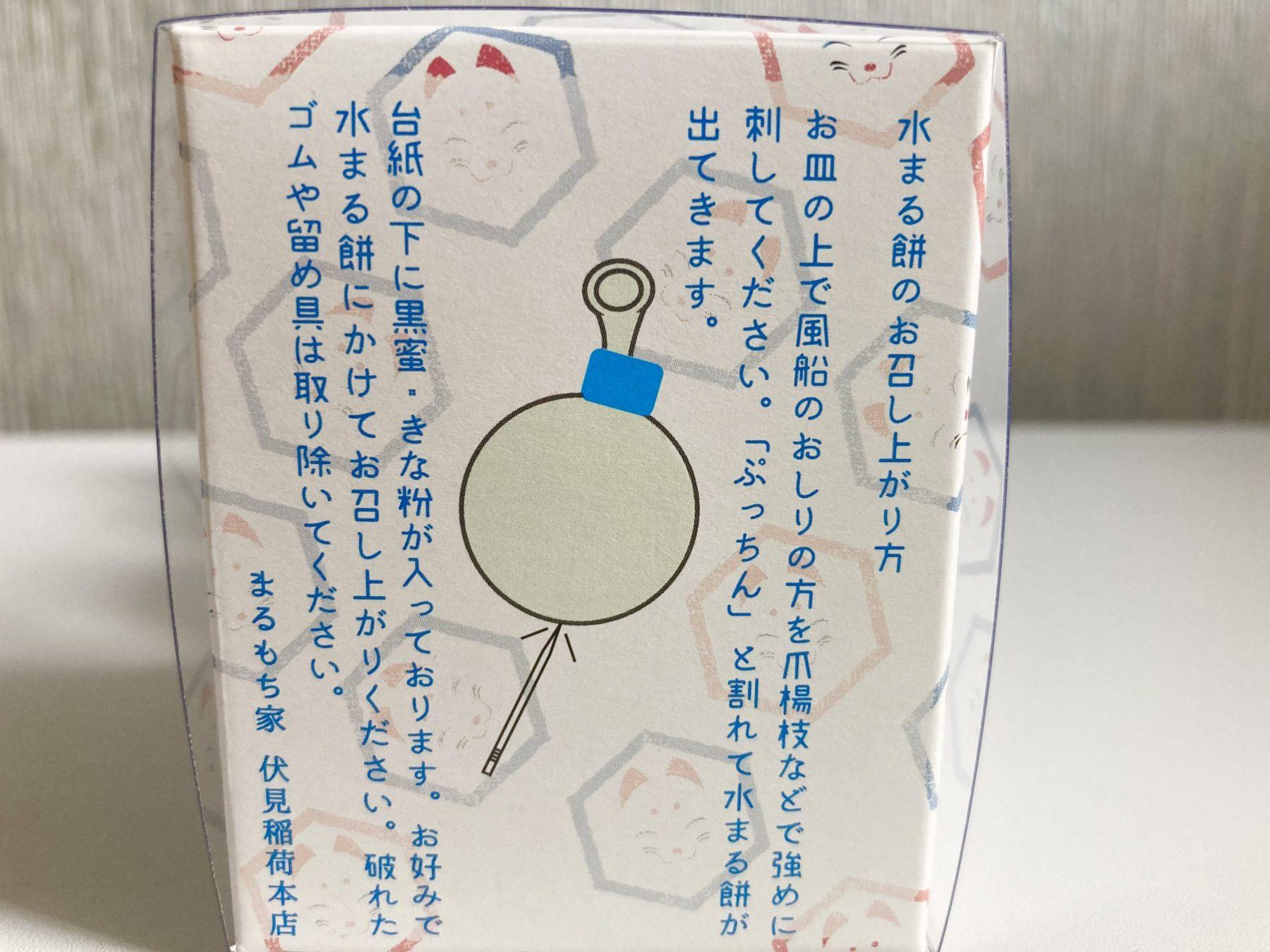 水まる餅04